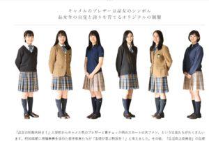 品川女子制服